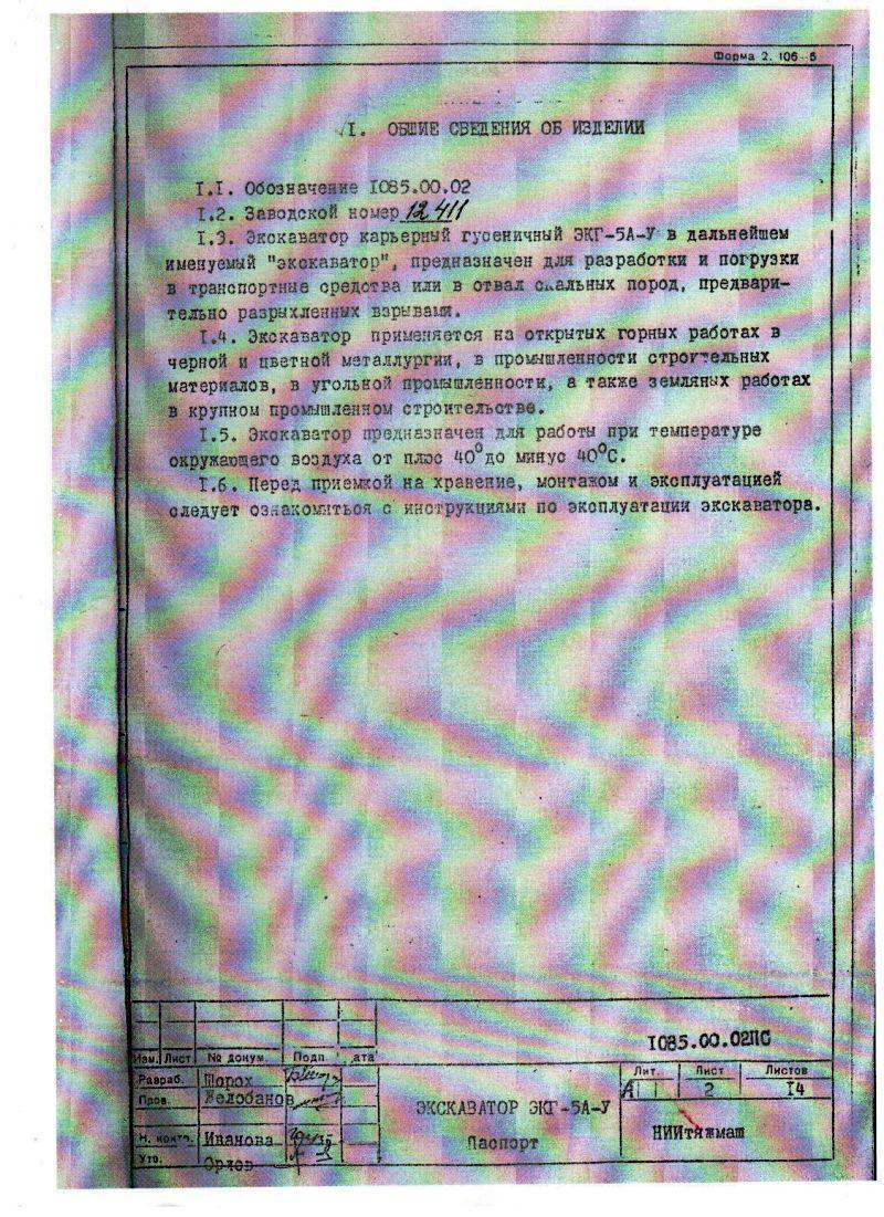 Эскаватор ЭКГ-5А-У | Эскаватор ЭКГ-5А-У | http://energo-74.ru/images/image11001.jpg