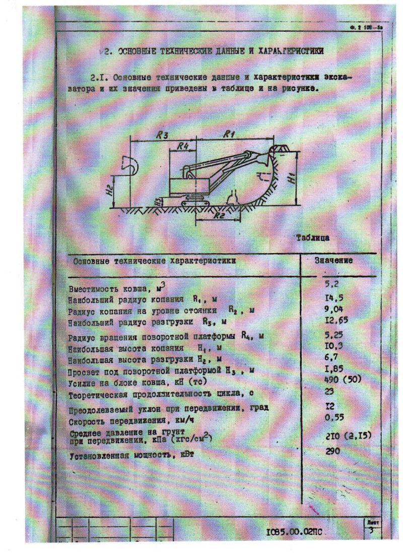 Эскаватор ЭКГ-5А-У | Эскаватор ЭКГ-5А-У | http://energo-74.ru/images/image11002.jpg
