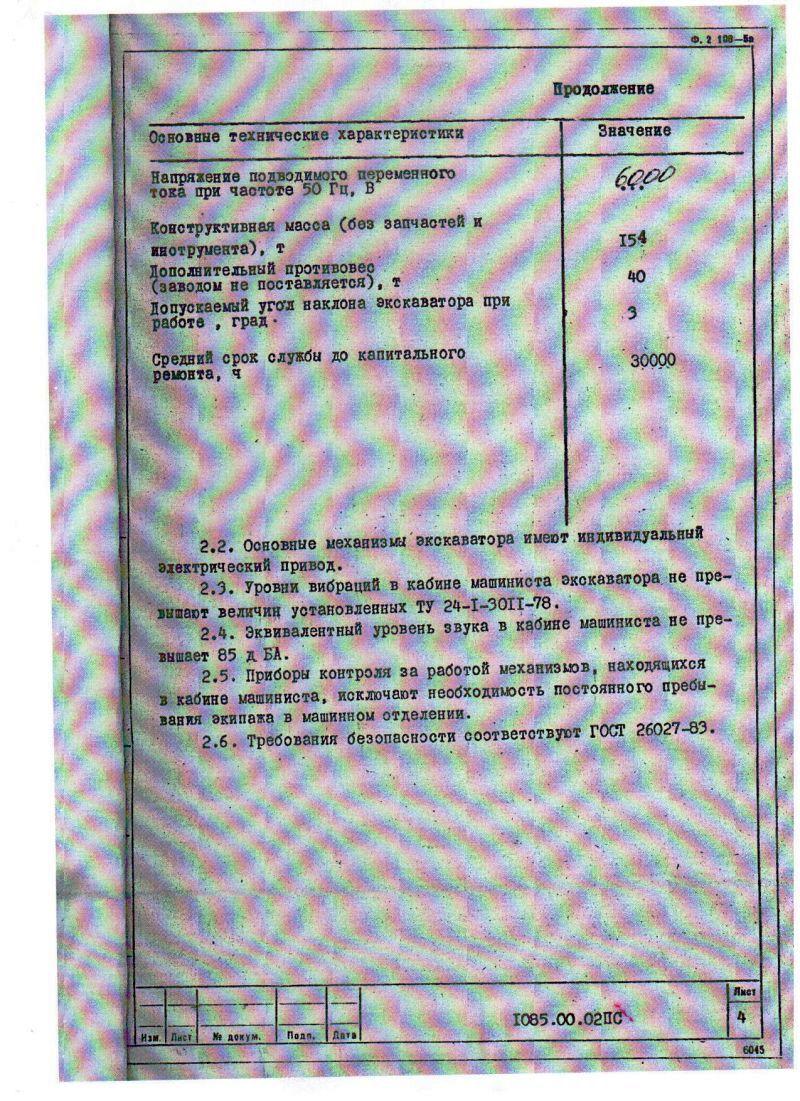 Эскаватор ЭКГ-5А-У | Эскаватор ЭКГ-5А-У | http://energo-74.ru/images/image11003.jpg