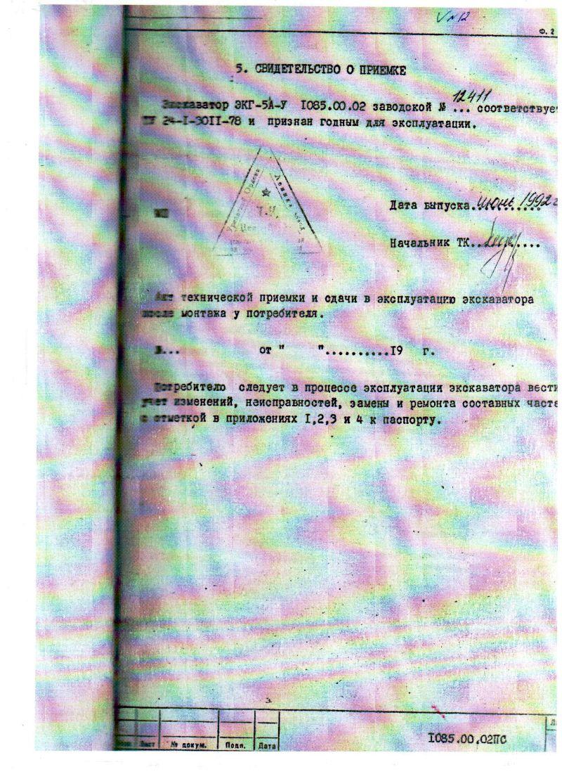 Эскаватор ЭКГ-5А-У | Эскаватор ЭКГ-5А-У | http://energo-74.ru/images/image11004.jpg