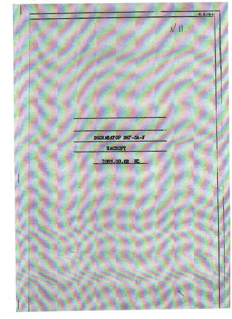 Эскаватор ЭКГ-5А-У   Эскаватор ЭКГ-5А-У   https://energo-74.ru/images/image11005.jpg